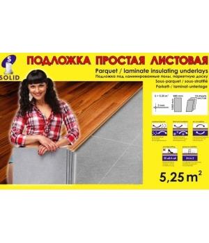 """Подложка из экструдированного полистирола 3мм """"Декопласт"""" Солид ,  5,25 м2 (цена за 1м2)"""